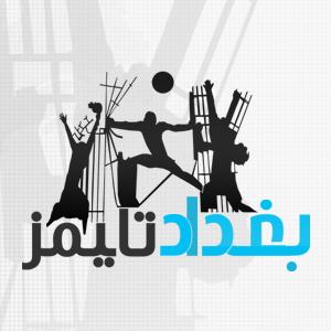 تصميم المواقع العراقية