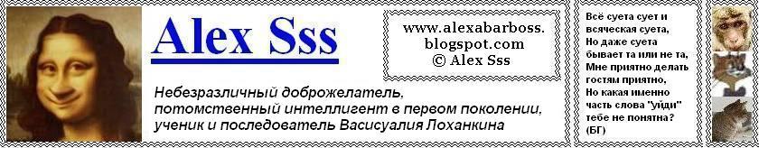 Alex Sss