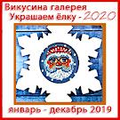 Украшаем ёлку 2020