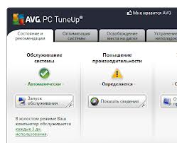 Available Features in AVG PC Tuneup jp 2014 14.0.1001.147 kr Crack br ...