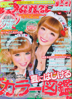ranzuki japanese magazine scans august 2012