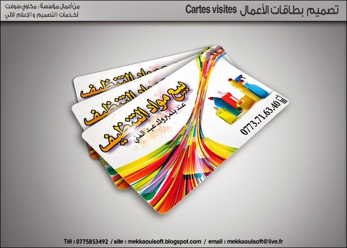mekkaoui soft cartes de visites