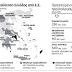Λιγότερα κονδύλια 8 δισ. για την Ελλάδα από την Ε.Ε. την περίοδο 2014-2020