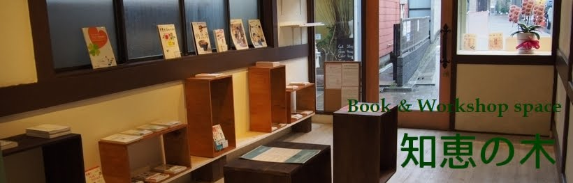Book & Workshop space 知恵の木