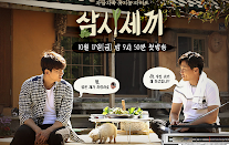 Ngày Ba Bữa - Three Meals 2014