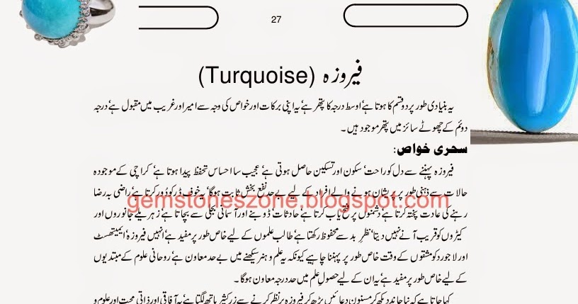 Turquiose (Feroza) Gem Stone in Urdu-English ...