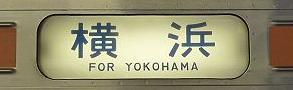 東海道線211系の側面行先 横浜