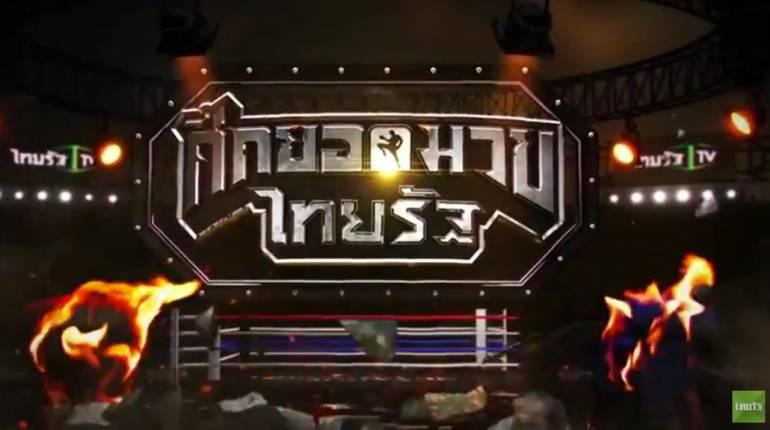 รับชมศึกยอมมวยไทยรัฐทีวี