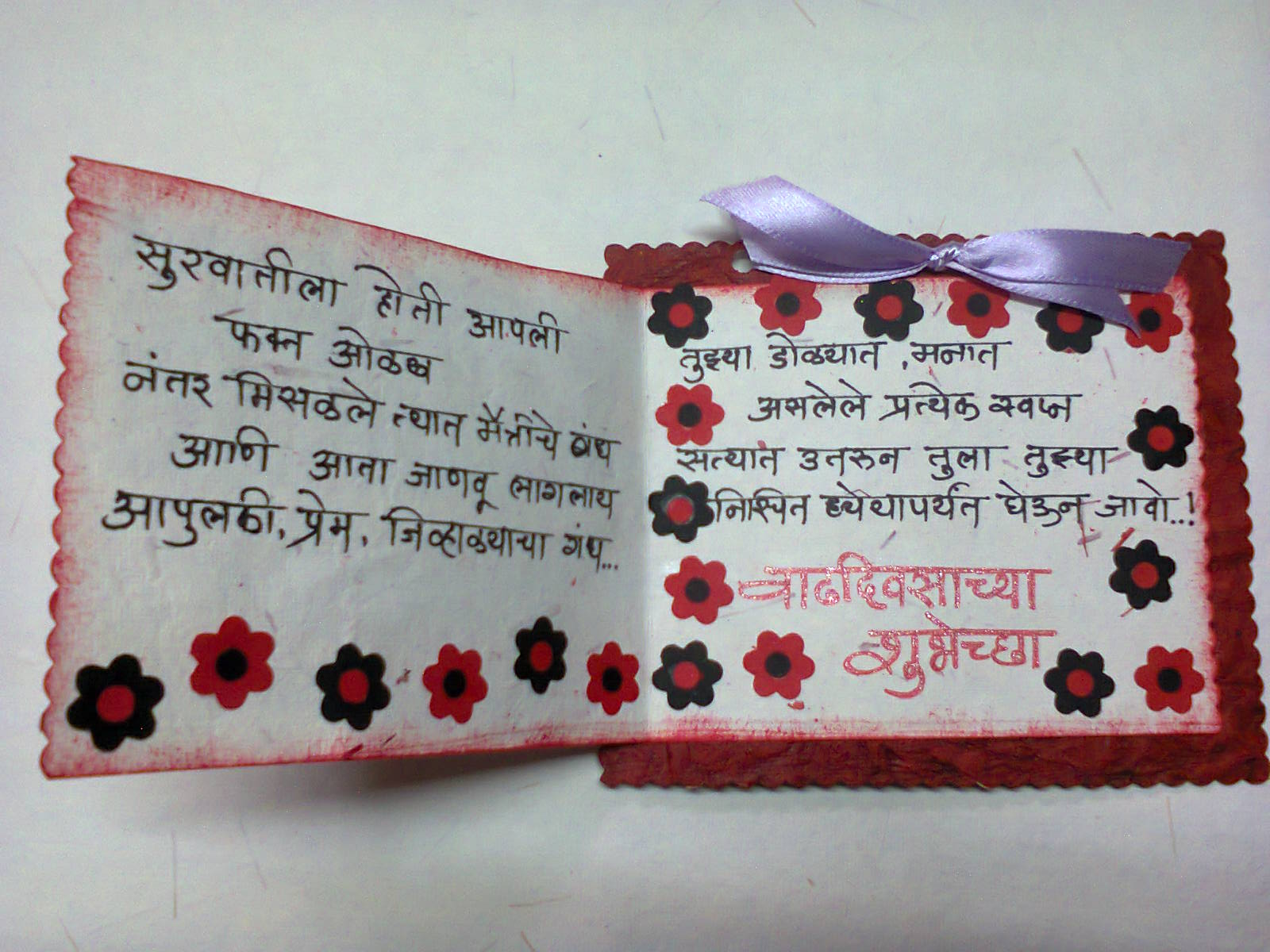 Linas Handmade Cards Birthday Card With Marathi Message