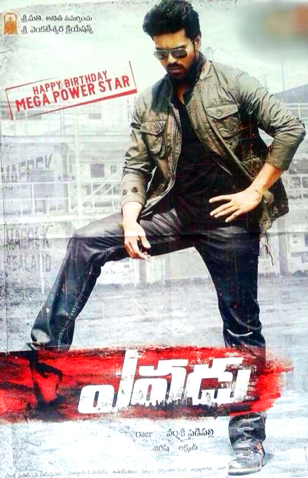 yevadu movie  telugu item