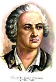 Михаил Ломоносов