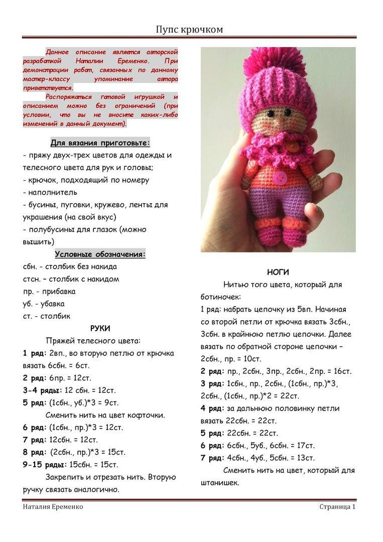 Вязаные игрушки крючком - Схемы и описание мастер классов - Видео уроки