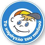 Στηρίξτε το Χαμόγελο του Παιδιού