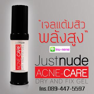 http://justnude-skincare.blogspot.com/2014/12/justnude-dry-and-fix-gel.html