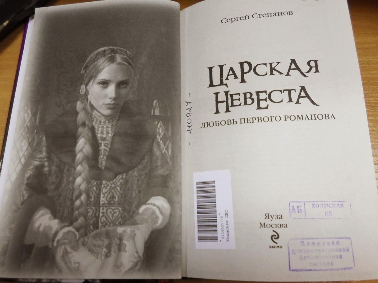 Сергей степанов книги скачать
