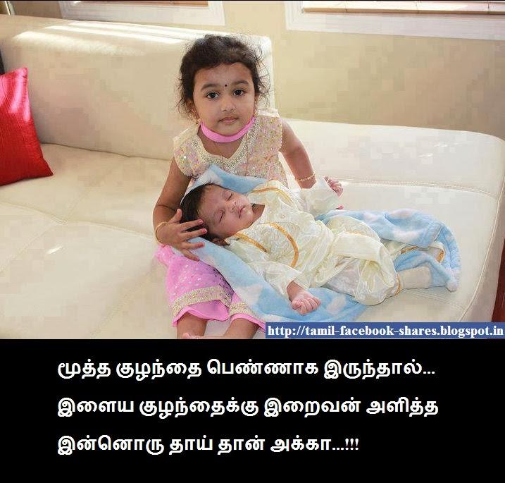 Mulai Paal Kudikum Tamil Kamakathaikal - Page 8