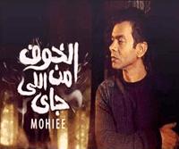الخوف من اللي جاي محمد محي