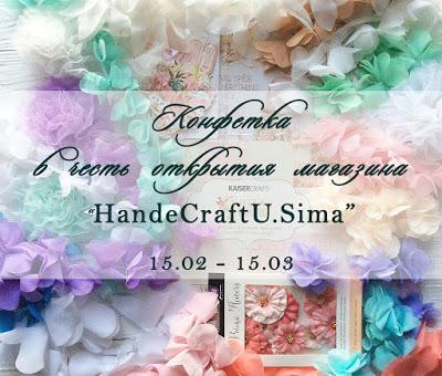 Конфетка в честь открытия магазина «HandeCraftU.Sima» до 15/03