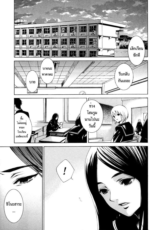 อ่านการ์ตูน Tsumitsuki 1 ภาพที่ 7