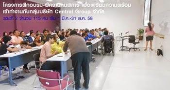 รับสมัครคนพิการรุ่น 2 จำนวน 115 คน