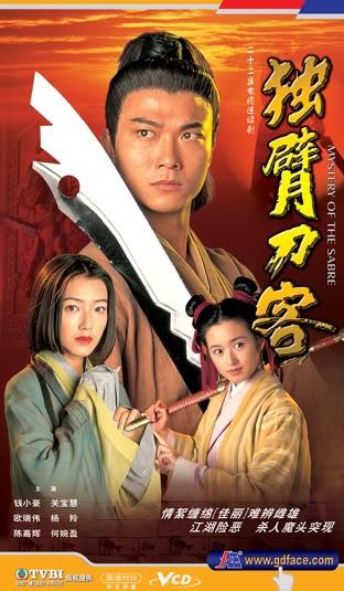 Độc Thủ Đao Khách  - Mystery of the Sabre (1994)