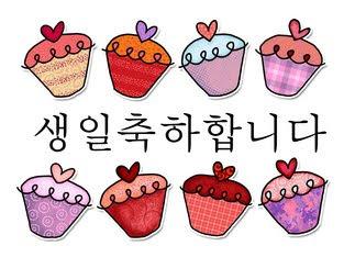 Как с днём рождения на корейском языке