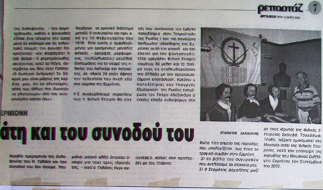 """η συνέχεια στη δεύτερη σελίδα της καθημερινής  εφημερίδας """"ΑΡΓΟΛΙΔΑ..."""