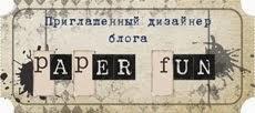 ПД в Paper fun