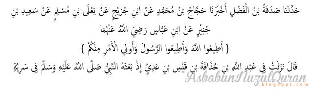 Quran Surat an Nisaa' ayat 59|Penjelasan