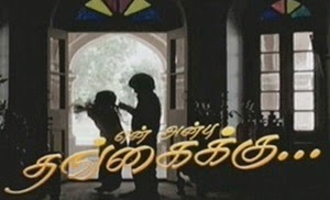 En Anbu Thangaikku 26-12-2014 Vijay TV Tamil Serial  Episode 13