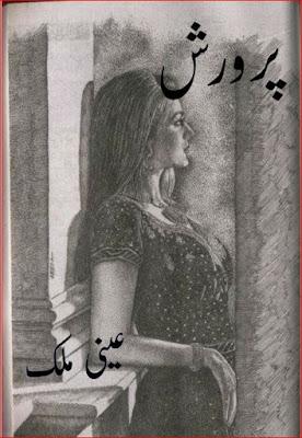 Parwarish by Ainnie Malik pdf