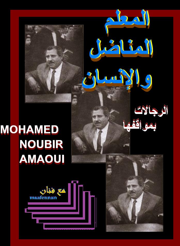 MOHAMED NOUBIR AMAOUI