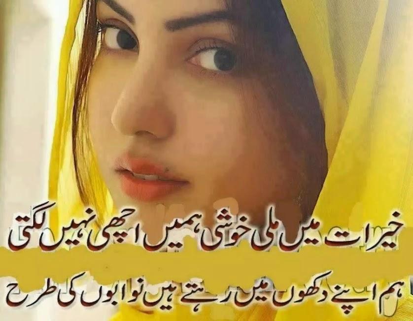 Kheraat mein milli khushi hamein achi nahi lagti Hum apne dukho mein rehtey hein - Sad Poetry