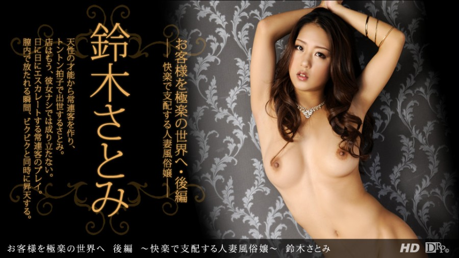 1Pondo 091013_659 - Drama Collection Satomi Suzuki