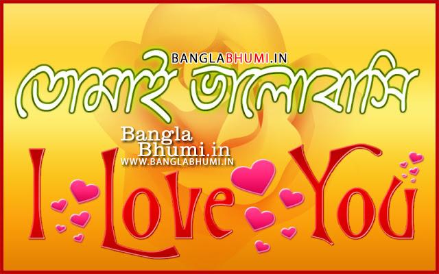 Bengali valentines day Whatsapp Images