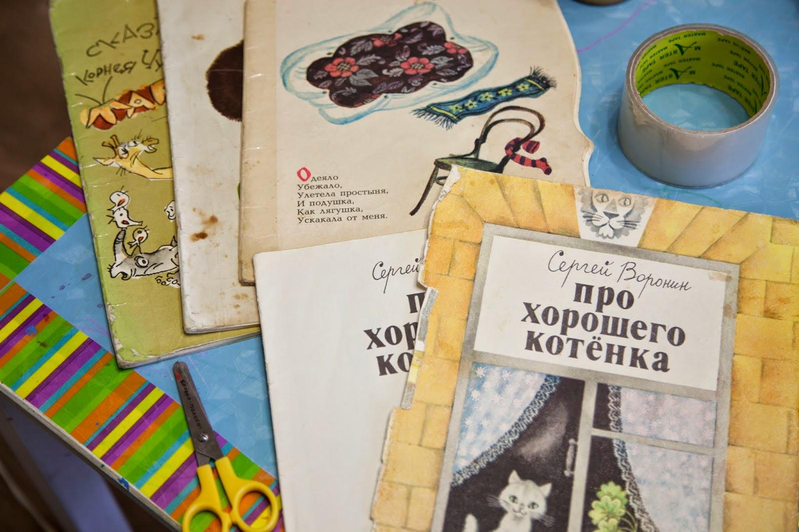 Старые детские книги.