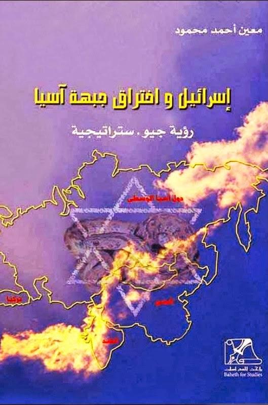 إسرائيل واختراق جبهة آسيا: رؤية جيو-ستراتيجية - معين أحمد محمود pdf