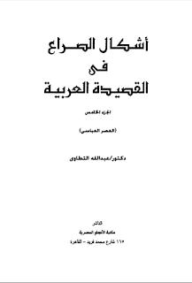 أشكال الصراع فى القصيدة العربية