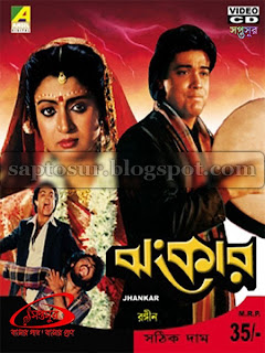 ঝংকার - ১৯৮৯ (JHANKAR - 1989)