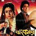 JHANKAR (1989) CLASSIC BENGALI MOVIE ALL MP3 SONGS FREE DOWNLOAD