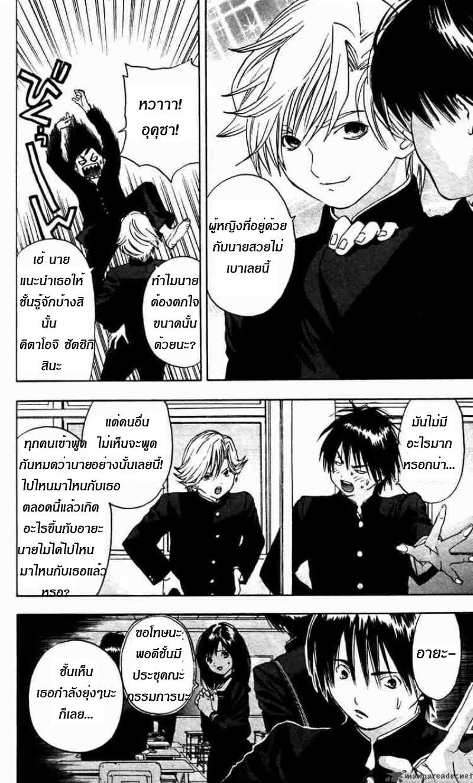 อ่านการ์ตูน Ichigo100 23 ภาพที่ 14