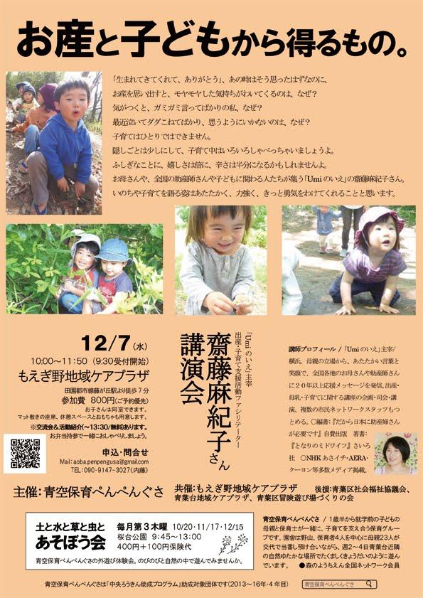 2016/12/7齋藤麻紀子さん講演会大盛況で終了しました!