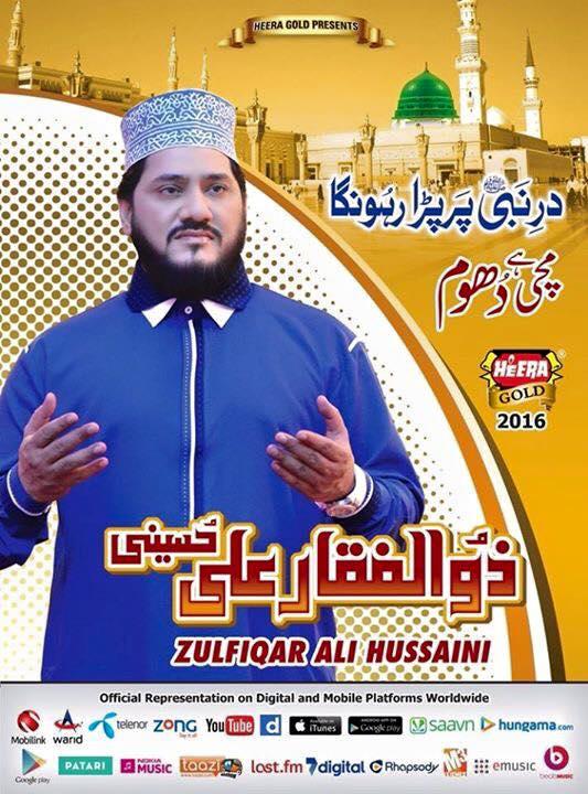Zulfiqar Ali Hussaini