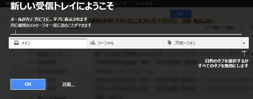 Gmail新しい受信トレイ