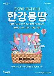 เทศกาลฤดูร้อน Hangang Summer Festival