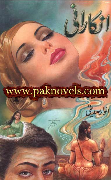 Anka Rani by Anwar Siddiqui