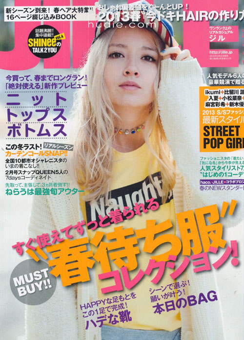 JILLE (ジル) March 2013 ikumi japanese fashion magazine scans