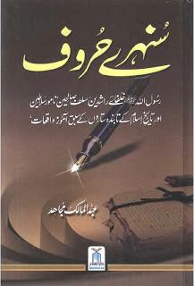 Sunehre Haroof by Abdul Malik Mujahid