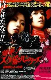 Ver Sukeban Hunters (Yakuza Busting Girls: Final Death-Ride Battle) (2010) Online