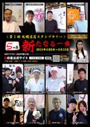 らの道札幌2013へ